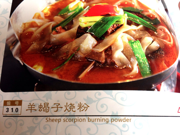 Sheep Scorpion Burning Powder