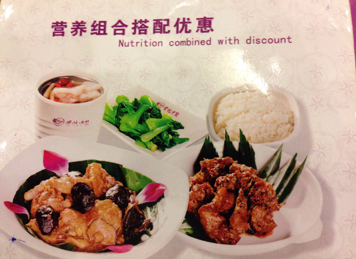 Chinese Menu 2: Nutrition Combined With Discount post image